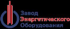 Завод Энергетического Оборудования